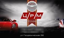 "Авто Мото Мастерская ""ЦРМ"""