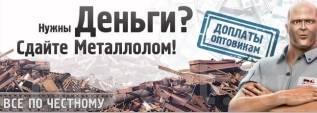 Купим черный и цветной металлолом. Металл. Самовывоз. Владивосток.