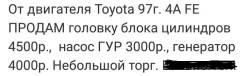 Двигатель и элементы двигателя. Toyota: Corolla Spacio, Corona, Avensis, Sprinter Trueno, Corolla, Carina E, Carina II, Sprinter Marino, Celica, Sprin...