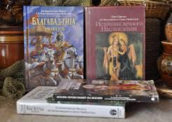 Шри Шримад Бхагавад-гита, Источник вечного наслаждения и др. 4 книги.