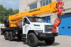Ивановец КС-45717К-2Р. Продается новый Автокран 25 тонн Ивановец Урал 4320 NEXT КС 45717-2Р, 25 000кг., 31,00м.