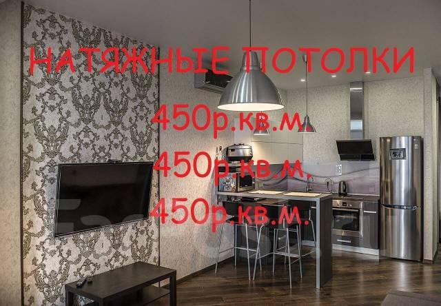 Европейские Натяжные потолки 450р кв. м. Качество.