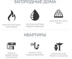 Монтаж, проектирование, теплых полов, отопления, водоснабжения
