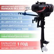 Hangkai. 3,50л.с., 2-тактный, бензиновый, нога S (381 мм), 2018 год год