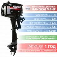 Hangkai. 4,00л.с., 2-тактный, бензиновый, нога S (381 мм), 2018 год год