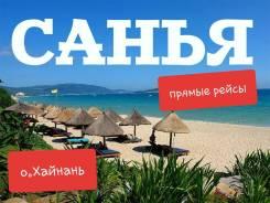 Санья. Пляжный отдых. О. Хайнань. Пляжный отдых