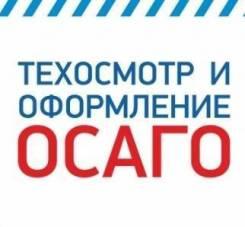 Техосмотр и ОСАГО 500р