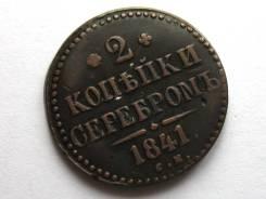 2 Копейки Серебром 1841 год (СМ) Сузунский МД Николай I