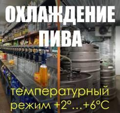 Камера хранения холодильная для ПИВА