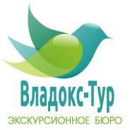 """Экскурсионное бюро """"Владокс-ТУР"""" Спасск-Дальний"""