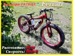 Электровелосипед Ferrari Fatbike