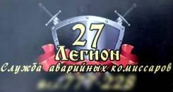 Аварийный комиссар. Улица Дзержинского 65