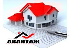 Куплю ВАШ земельный участок, дом, дачу, коттедж в г. Артеме. От агентства недвижимости или посредника