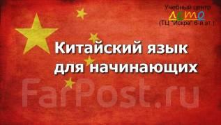 """Китайский язык для детей и взрослых! (ТЦ """"Искра"""" Столетие)"""