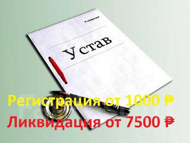 Регистрация ооо ускоренно подать налоговую декларацию ндфл 2019