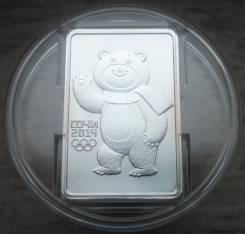 3 рубля 2012 год, Серебро, Олимпиада в Сочи, Мишка, не упустите