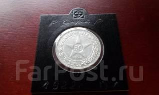 Серебро! Отличные нечастые 50 копеек 1922 г. П. Л. Спец. цена! Рсфср.