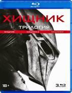 Хищник / Хищник 2 / Хищники. Коллекция фильмов (3 Blu-ray). Под заказ