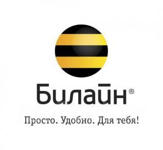 Менеджер по продажам. ПАО «ВымпелКом». Улица Волочаевская 133