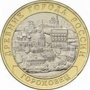 10 рублей 2018 (ММД) Гороховец