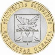10 рублей 2006 (СПМД) Читинская область