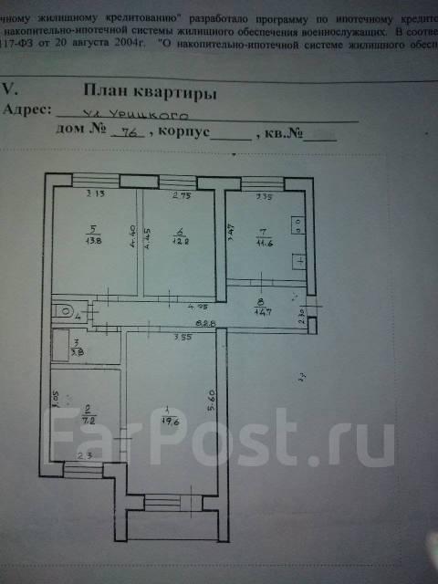 4-комнатная, улица Урицкого 76. Слобода, агентство, 84кв.м. План квартиры