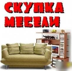 Купим Мебель Любую, скупка/выкуп б/у.