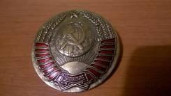Герб СССР на закрутке, большая плямба.