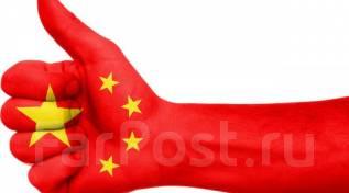 Товары из Китая под заказ.