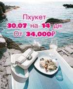 Таиланд. Пхукет. Пляжный отдых. Пхукет от 34,000 руб.
