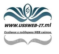 Создание и поддержка web-сайтов. Быстро. Недорого. Качественно