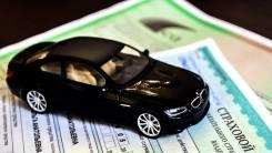 Оформление ОСАГО, договоры купли-продажи транспортных средств