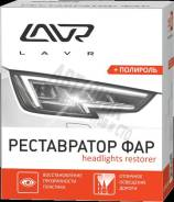 Полироль-реставратор фар LAVR Polish Restorer Headlights Ln1468, 20 мл