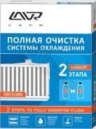 """Набор """"Полная очистка системы охлаждения 1&2"""" LAVR Radiator Flush Ln1106, 310+310 мл"""