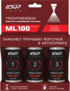 Трехуровневый очиститель топливной системы ML100, Ln2137, 3x120 мл