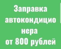 Замена масла ДВС 300 рублей. Центр