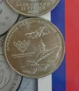 25 рублей 2018 - Армейские игры - UNC. Под заказ