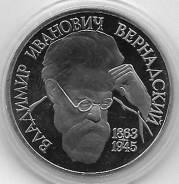 (Proof) 1 рубль 1993г. 130 лет со дня рождения В. И. Вернадского