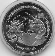 (Proof) 3 рубля1992г. 750лет победы Александра Невского.