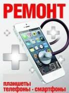 Ремонт телефонов, планшетов и компьютеров