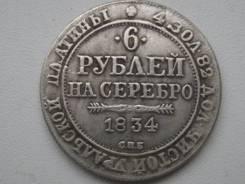 6 рублей на серебро 1834 года. Копия! В наличии!