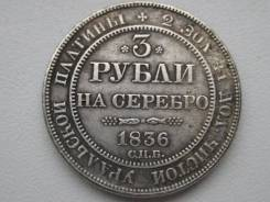 3 рубли на серебро 1836 года. Копия! В наличии!
