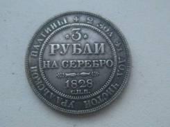 3 рубли на серебро 1828 года. Копия! В наличии!