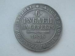 6 рублей на серебро 1835 года. Копия! В наличии!