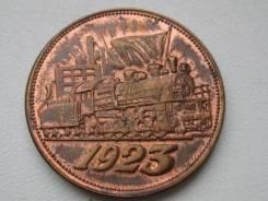 Полтинник 1923 года. Копия пробной монеты в меди. В наличии!