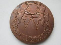 5 копеек 1757 года. Копия пробной медной уникальной монеты! В наличии!