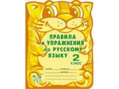 Задачники, решебники по русскому языку. Класс: 2 класс