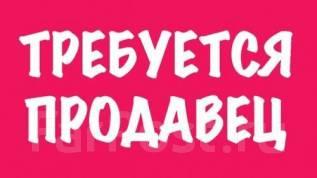 Продавец. ИП Сазанов. Улица Ленинградская 16