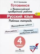 Задачники, решебники по русскому языку. Класс: 4 класс