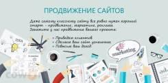 Профессиональные консультации и анализ (аудит) сайта от профи. Звоните